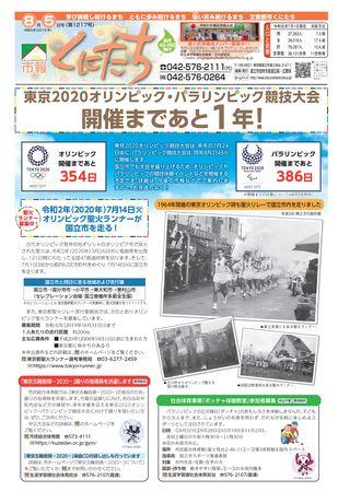 市報くにたち 令和元年8月5日号