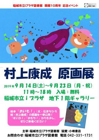 稲城市立iプラザ図書館 開館10周年記念イベント 村上康成 原画展