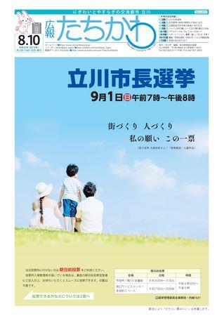 広報たちかわ 令和元年8月10日号