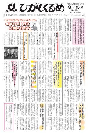 広報ひがしくるめ 令和元年8月15日号