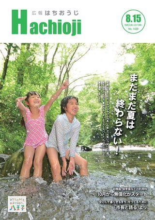 広報はちおうじ 令和元年8月15日号