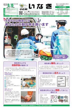広報いなぎ 令和元年8月15日号
