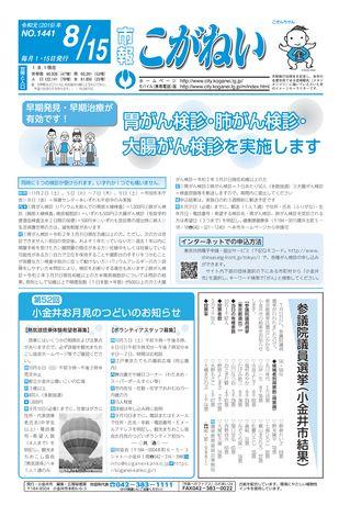 市報こがねい 令和元年8月15日