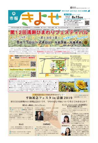 市報きよせ 令和元年8月15日号
