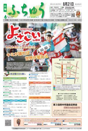 広報ふちゅう 令和元年8月21日号