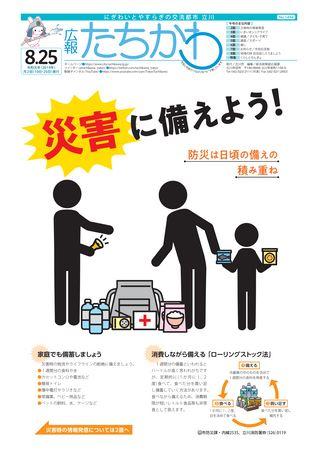 広報たちかわ 令和元年8月25日号