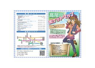 高尾山ポケットマップ