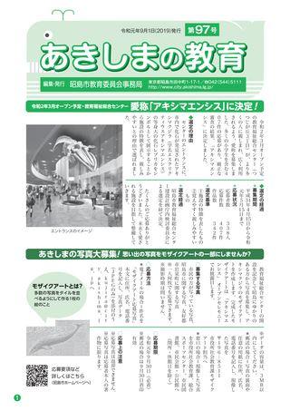 あきしまの教育 第97号 令和元年9月1日号