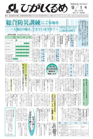 広報ひがしくるめ 令和元年9月1日号