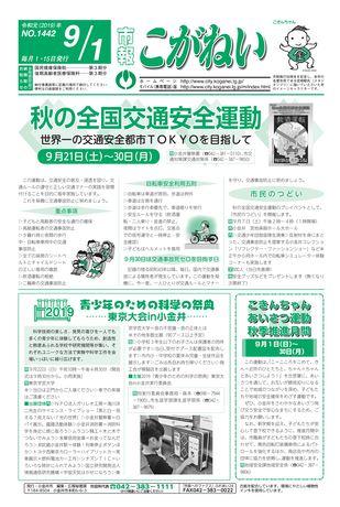 市報こがねい 令和元年9月1日号