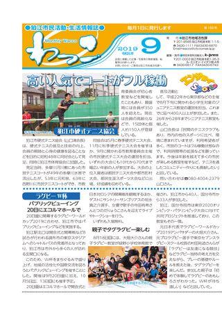 狛江市民活動・生活情報誌 わっこ 令和元年9月号
