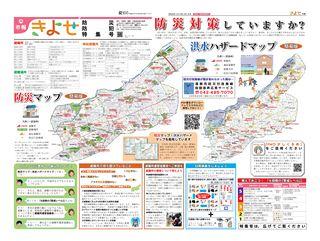 市報きよせ 令和元年9月1日号 防災防犯特集号