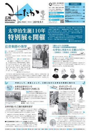 広報みたか 令和元年9月1日号