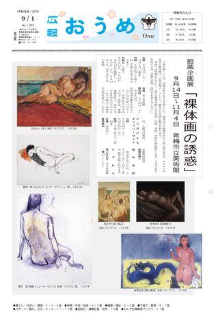 広報おうめ 令和元年9月1日号