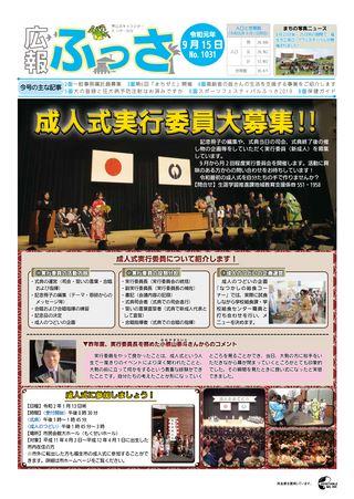 広報ふっさ 令和元年9月15日号
