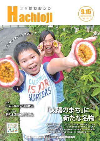 広報はちおうじ 令和元年9月15日号