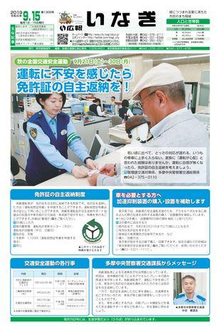 広報いなぎ 令和元年9月15日号