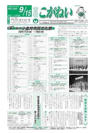 市報こがねい 令和元年9月15日号