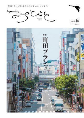 地域情報誌「まちびと」2019年秋号