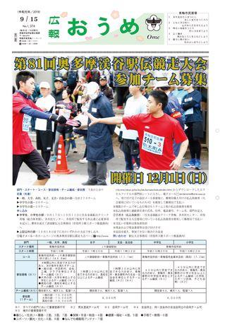 広報おうめ 令和元年9月15日号