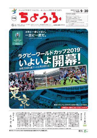 市報ちょうふ 令和元年9月20ページ日号