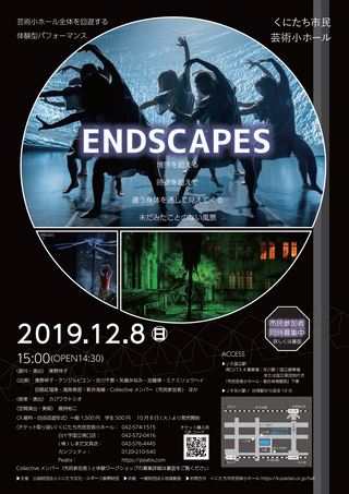 ENDSCAPES 芸術小ホール全体を回遊する体験型パフォーマンス