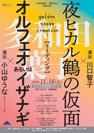 芸小ステージクリエーション 夜ヒカル鶴の仮面/オルフェオあるいはイザナギ リーディング