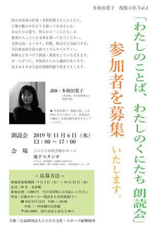 多和田葉子 複数の私 Vol.4 「わたしのことば、わたしのくにたち朗読会」参加者募集