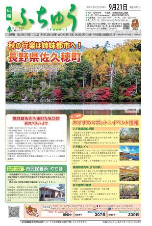 広報ふちゅう 令和元年9月21日号