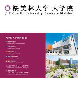 桜美林大学 大学院入学案内2020