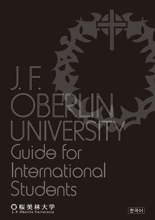 J.F. OBERLIN UNIVERSITY Guide for international Students 桜美林大学(韓国語)
