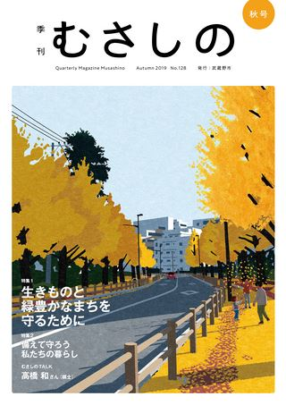 季刊むさしの 2019年秋号 No.128