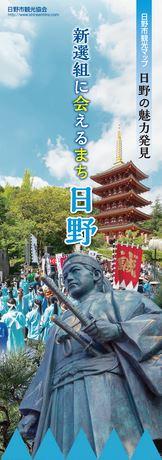 日野市観光マップ