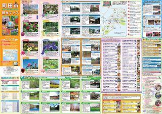 町田市観光マップ