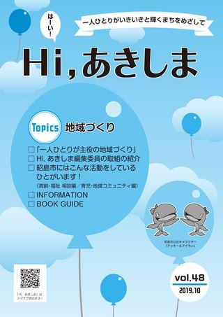 Hi,あきしま vol.48 2019年10月
