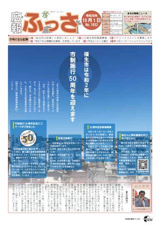 広報ふっさ 令和元年10月1日号