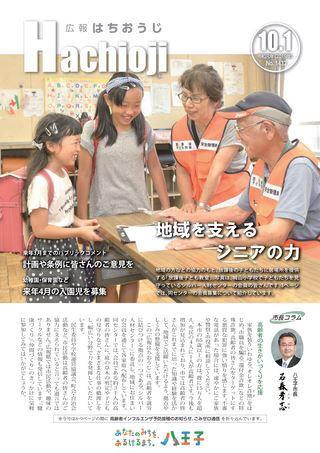 広報はちおうじ 令和元年10月1日号