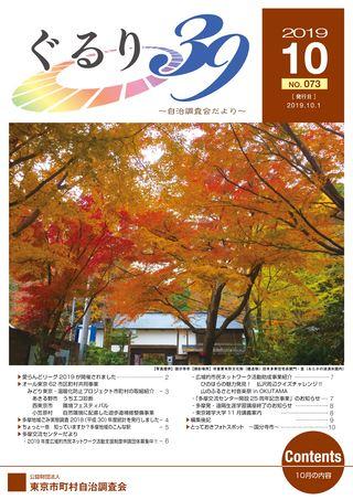 ぐるり39~自治調査会だより~ 2019年10月号(No.073)