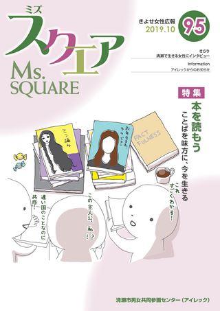 きよせ女性広報 Ms.SQUARE ミズスクエア(95) 2019.10