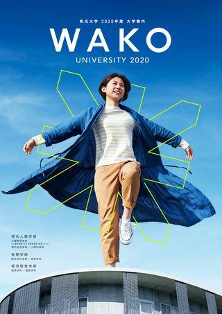 和光大学 2020年度 大学案内 WAKO UNIVERSITY 2020
