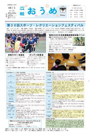 広報おうめ 令和元年10月1日号