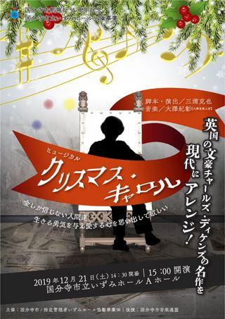 国分寺市市制施行55周年記念 ミュージカル「クリスマス・キャロル」