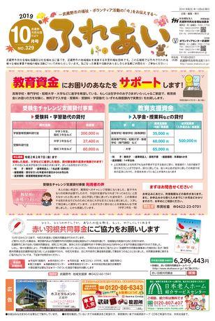 武蔵野市民社協だより ふれあい 2019年10月号