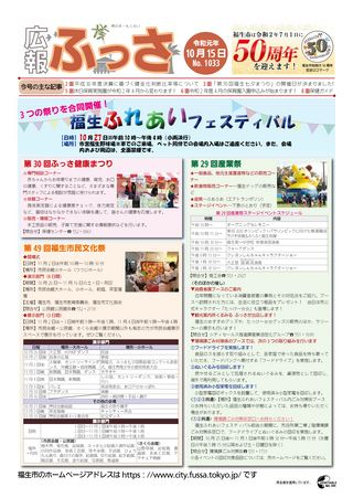 広報ふっさ 令和元年10月15日号