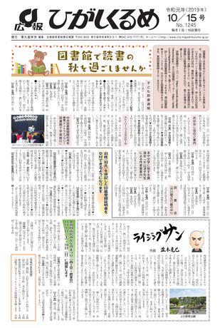 広報ひがしくるめ 令和元年10月15日号