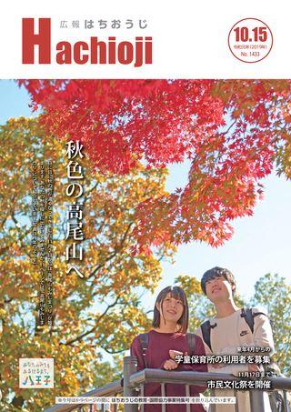 広報はちおうじ 令和元年10月15日号