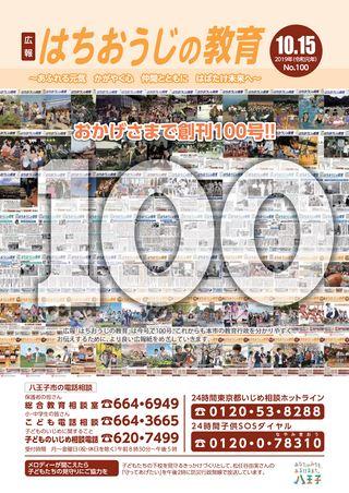 広報はちおうじ 令和元年10月15日号 特集号 「はちおうじの教育100号」