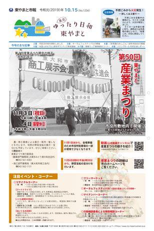 東やまと市報 令和元年10月15日号
