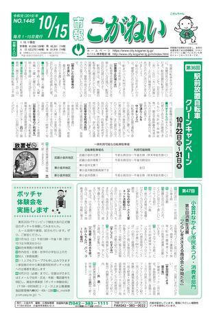 市報こがねい 令和元年10月15日号