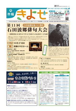 市報きよせ 令和元年10月15日号